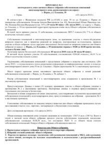 thumbnail of protokol 2 ot 12.08.2018 г.